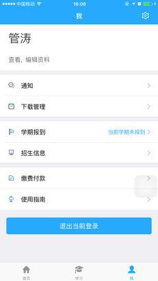 文才学堂 V4.0.5 安卓版截图5