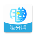腾分期 V4.2.3 安卓版