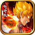 格斗之皇飞升版 V4.8.0 苹果版