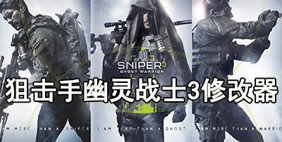 狙击手幽灵战士3修改器