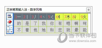BihuaInput正宗笔画输入法