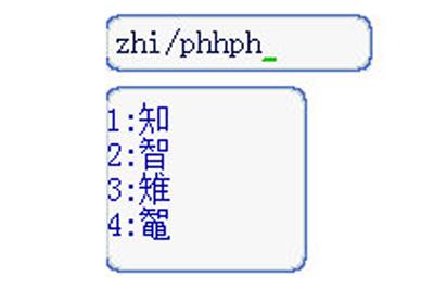 笔画码phhph