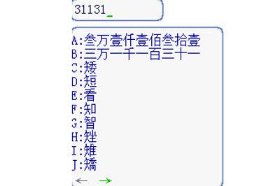 输入汉字的五笔画编码