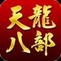 天龙八部小可爱脚本 V1.18.60 官方最新版