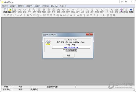 GoldWave 5.23汉化版