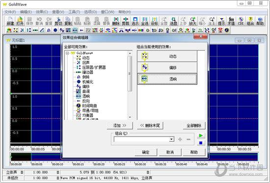 GoldWave5.23汉化版