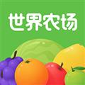 世界农场 V1.2.0 安卓版