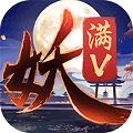 捉妖记百妖行满V版 V1.0.0 安卓版