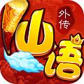 仙语外传超V版 V1.0.16 安卓版