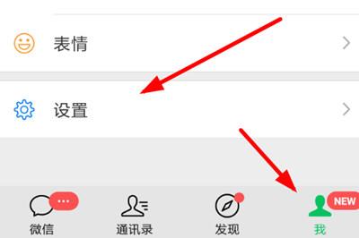 如何添加微信7.0提示音 设置微信7.0新消息提示音的方法