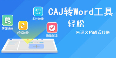 CAJ转Word工具