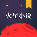 火星小说电脑版 V2.5.1 官方版