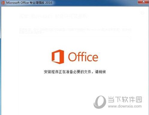 Microsoft Office2016专业增强版