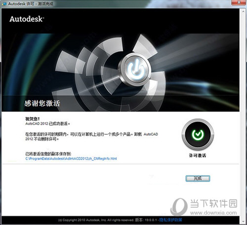 AutoCAD2012 64位下载