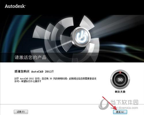 AutoCAD2012免安装版下载