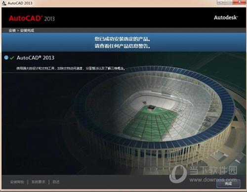 AutoCAD2013破解版64位下载