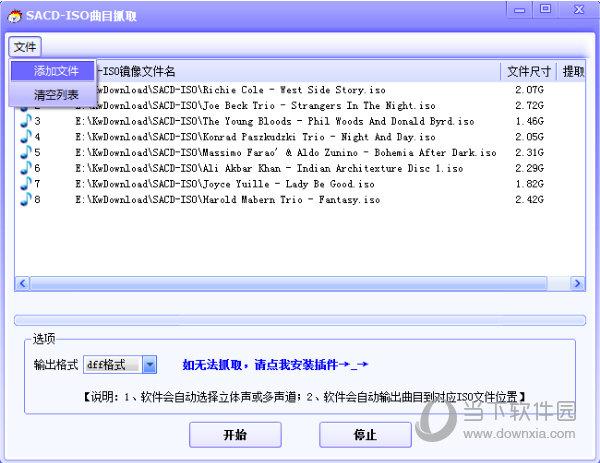 加入SACD光盘镜像ISO文件