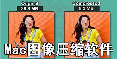 Mac图像压缩软件