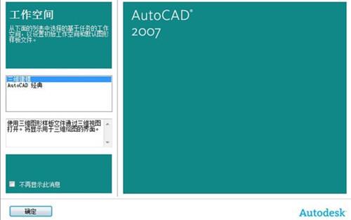 AutoCAD Mechanical 2007破解版
