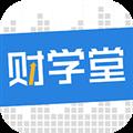 财学堂 V2.0.2 iPhone版