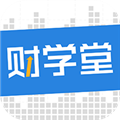财学堂 V2.1.1 安卓版