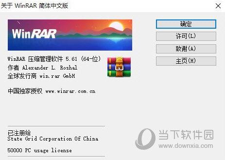WinRAR5.61去广告破解版