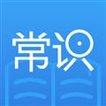 常识教育 V1.1.1 iPhone版