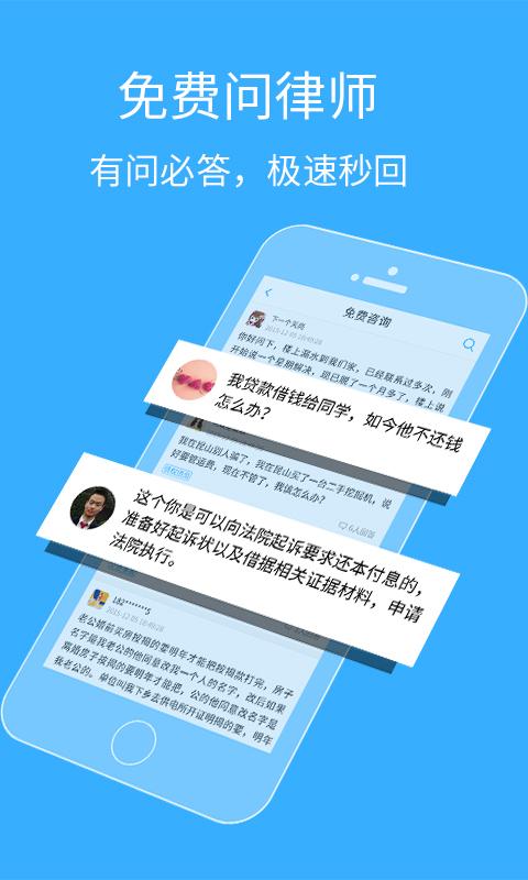 丁丁律师法律咨询 V2.7.9 安卓版截图1