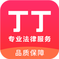 丁丁律师法律咨询 V2.7.9 安卓版