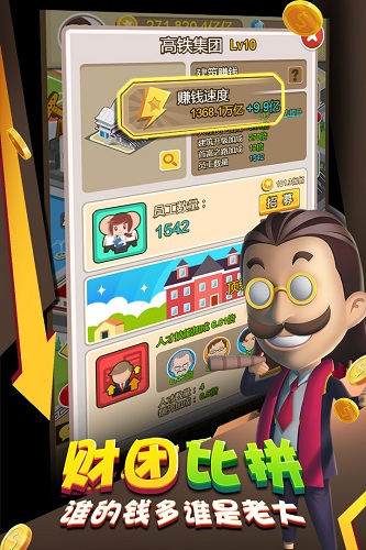 金币大富翁 V1.2.0 安卓版截图4