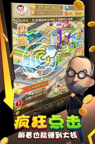 金币大富翁 V1.2.0 安卓版截图3