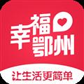 幸福鄂州 V4.0.1 安卓版