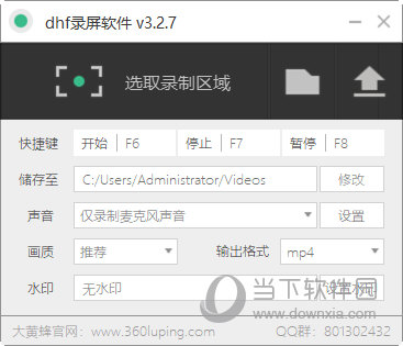 dhf录屏软件