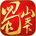 蜀山天下无限版 V3.2.1.0 安卓版