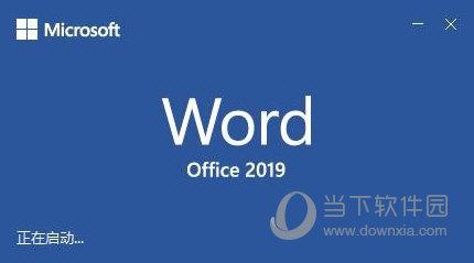 word2019完整版