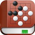 围棋定式辞典 V5.3 Mac版