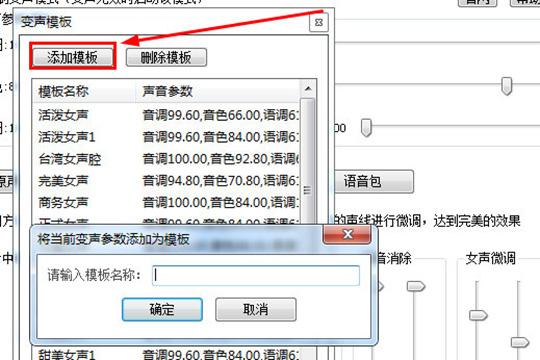"""点击""""添加模板""""进行参数的添加与保存"""