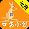 口袋小说 V3.8.8.2057 安卓版