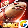 红警OL V1.4.92 iPhone版