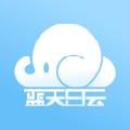蓝天白云编辑器 V2.0 免费版