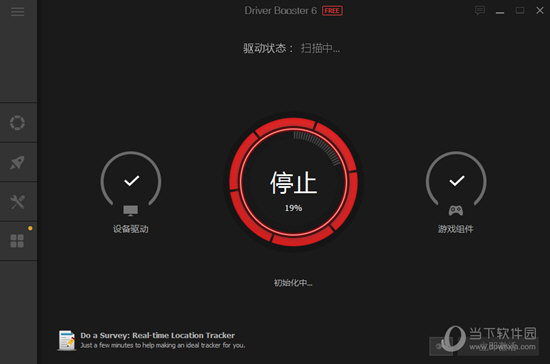 Driver Booster 6中文版