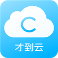 才到云 V3.3.0 安卓版