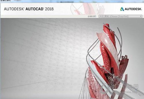 AutoCAD2018专业版简体中文版