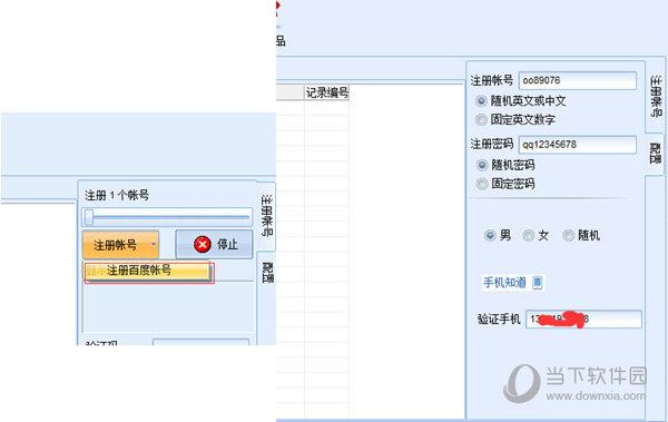 登陆注册的软件账号