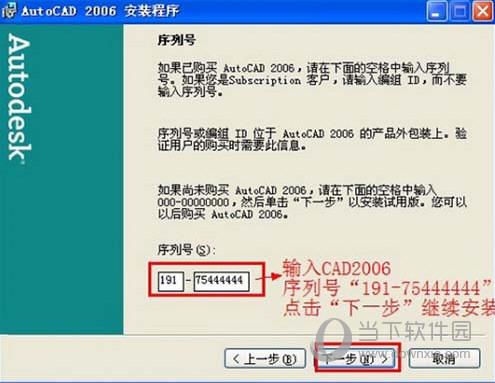 CAD2006 32位破解版下载