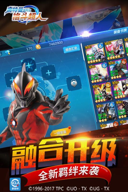 奥特曼之格斗超人无限钻石版 V1.6.3 安卓版截图2