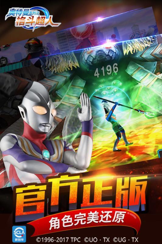 奥特曼之格斗超人无限钻石版 V1.6.3 安卓版截图1