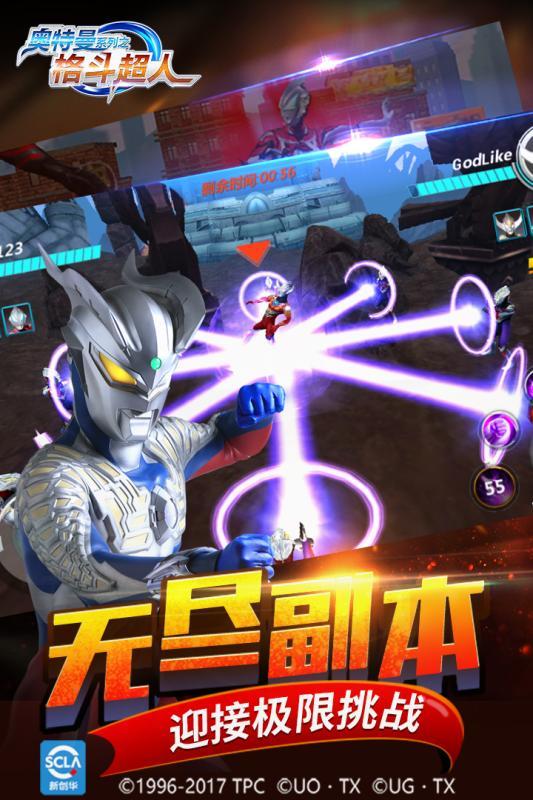 奥特曼之格斗超人无限钻石版 V1.6.3 安卓版截图4