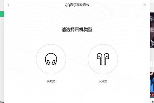 """用户根据自己的耳机类型选择""""头戴式""""或""""入耳式""""选项"""