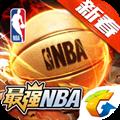 最强NBA V1.15.261 安卓版